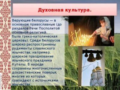 Какая религия у белорусов
