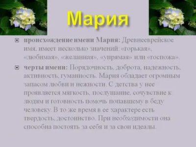 Что означает имя Мрия