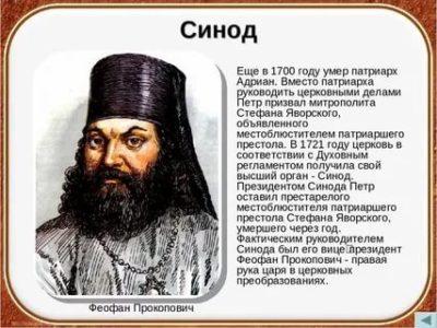 Что такое Синод при Петре 1