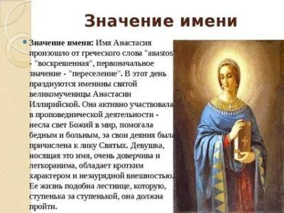 Что означает имя Настя по церковному