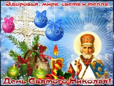 Когда празднуется день Святого Николая