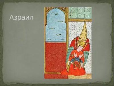 Кто такой Азраил в исламе