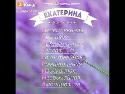 Что означает имя Катя