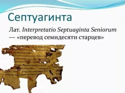 Когда Библия получила название Септуагинта